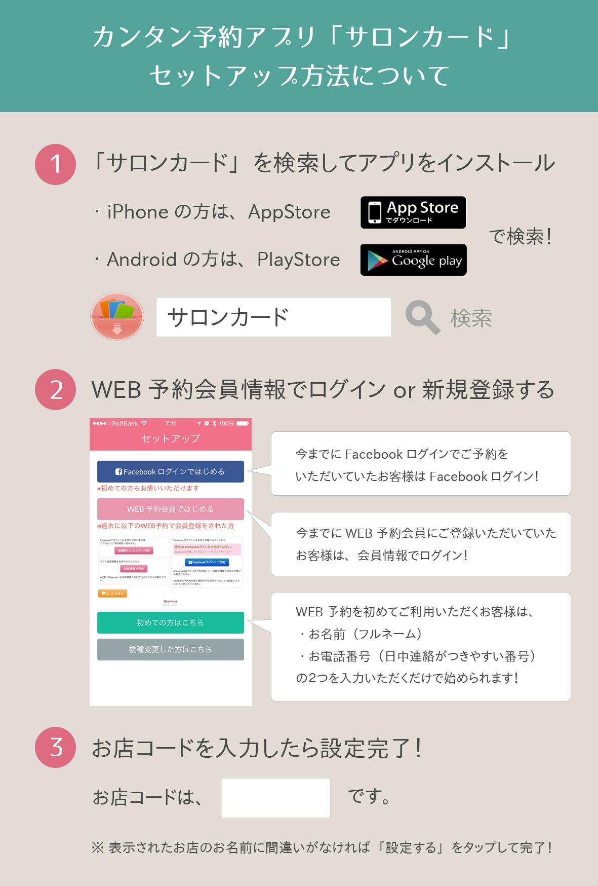 アプリ予約☆|銀座 美容室muruchura(ムルチュラ)
